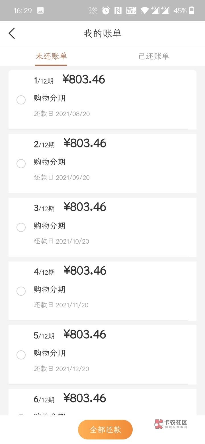 大麦钱包7推,隔10天一拒,这次没有报备没有交钱稳下款39 / 作者:Jiangxiansheng /