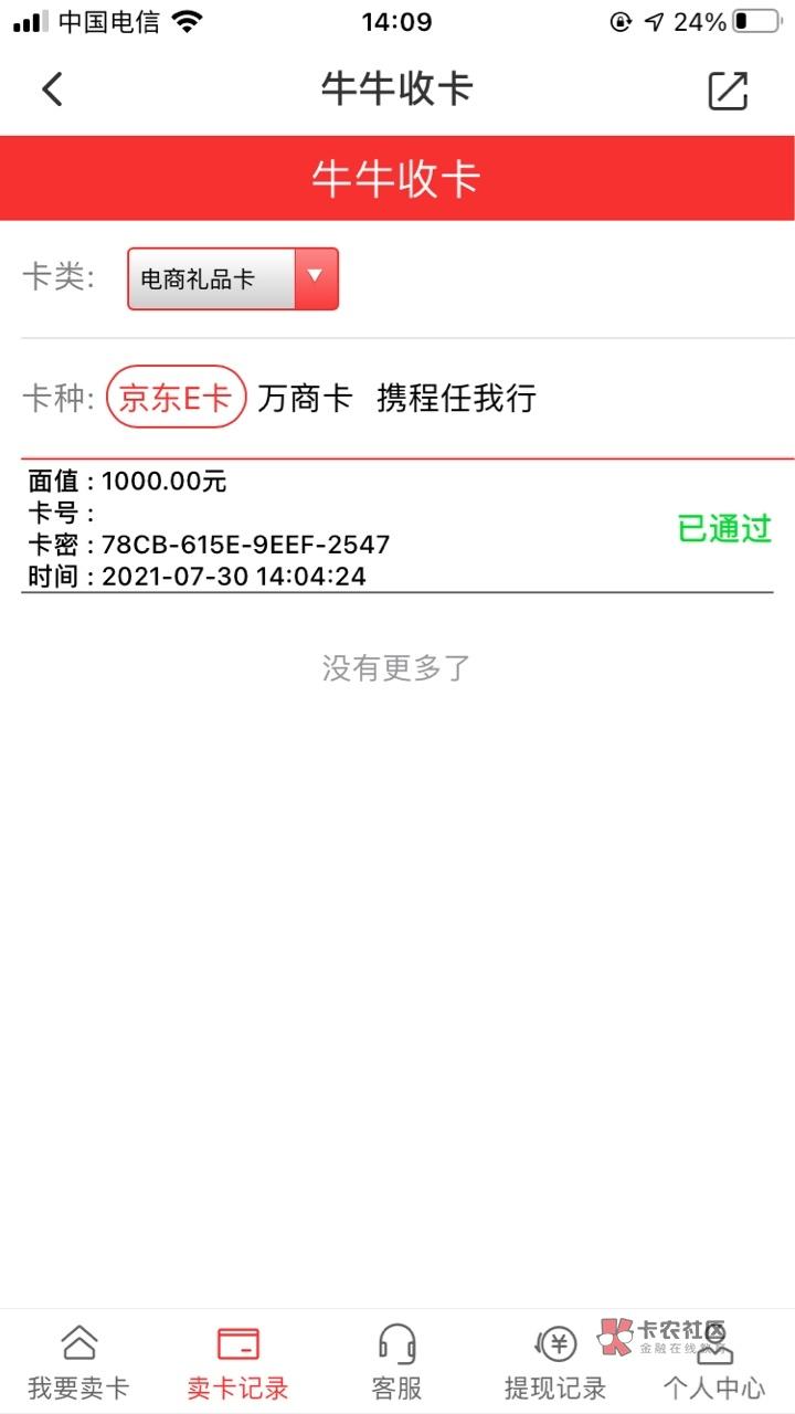 优酷、恒易贷大水冲不到,之前没额度的提钱游给了250082 / 作者:求贵人 /
